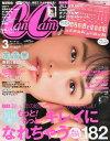 CanCam (キャンキャン) 2016年 3月号