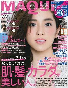 MAQUIA (マキア) 2016年 03月号 [雑誌]