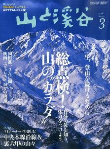 山と渓谷 2016年 03月号 [雑誌]