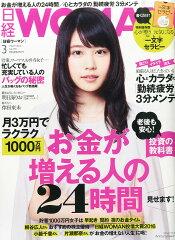 日経 WOMAN (ウーマン) 2016年 03月号 [雑誌]