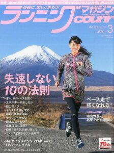 ランニングマガジン courir (クリール) 2016年 03月号 [雑誌]
