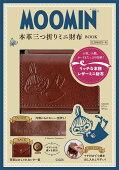 MOOMIN本革三つ折りミニ財布BOOK