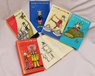 小さなバイキングビッケの冒険(全6巻)画像