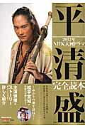 【送料無料】2012年NHK大河ドラマ平清盛完全読本