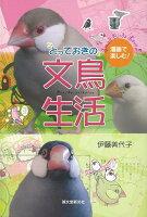 【バーゲン本】とっておきの文鳥生活ー漫画で楽しむ!