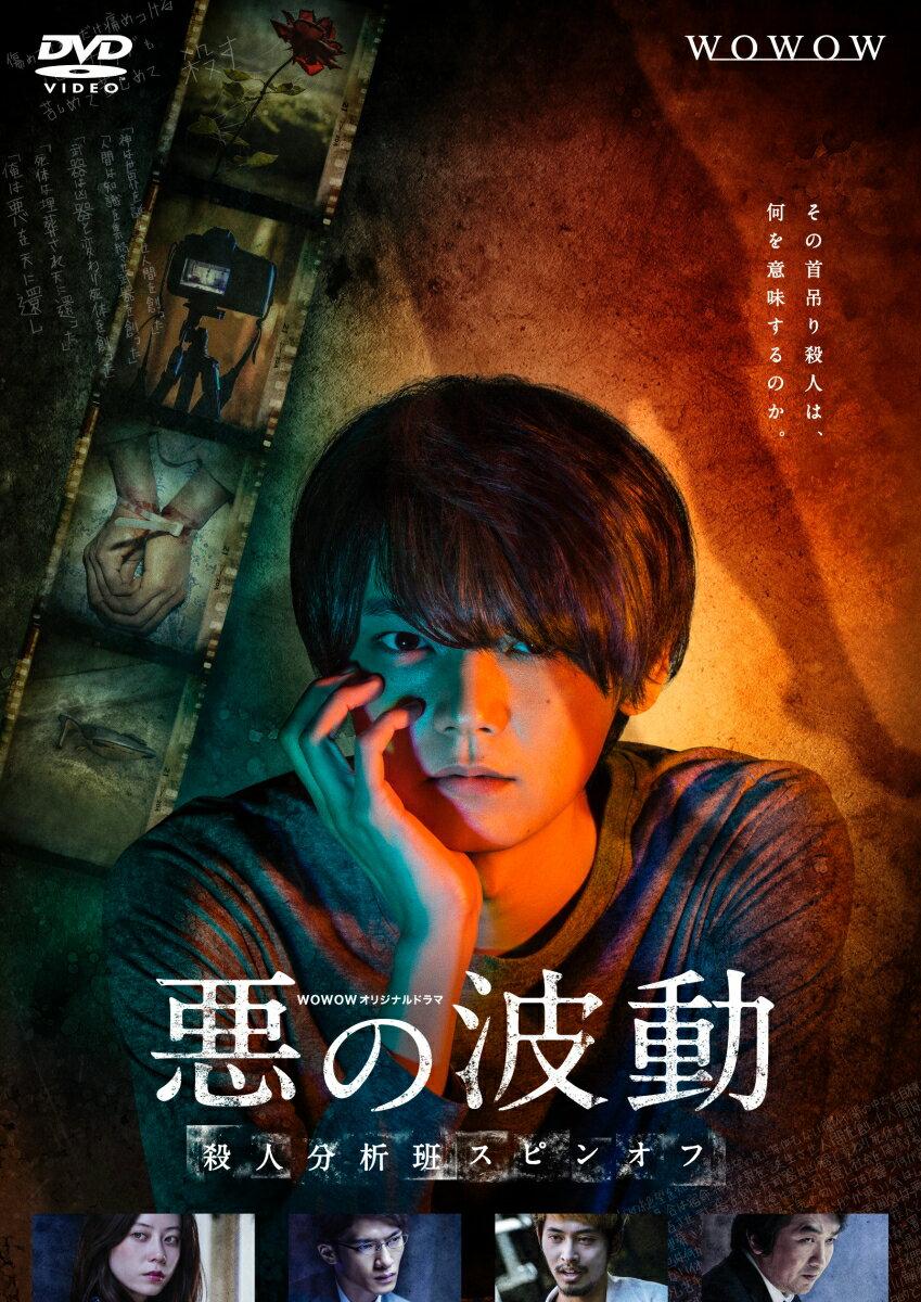 WOWOWオリジナルドラマ 悪の波動 殺人分析班スピンオフ DVD-BOX