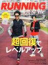 Running Style (ランニング・スタイル) 2016年 3月号