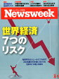 Newsweek (ニューズウィーク日本版) 2016年 3/1号 [雑誌]