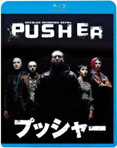 プッシャー【Blu-ray】