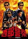 【送料無料】西部警察 PART1セレクション 大門BOX 3