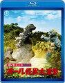 ゴジラ・ミニラ・ガバラ オール怪獣大進撃【Blu-ray】
