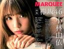 MARQUEE(Vol.124) 特集:欅坂46小林由依
