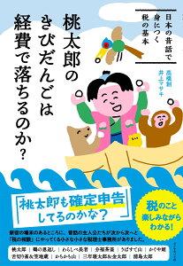 桃太郎のきびだんごは経費で落ちるのか? 日本の昔話で身につく税の基本 [ 高橋創 ]の表紙画像