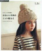 たのしいかぎ針編み かわいい子供のニット帽A-Z