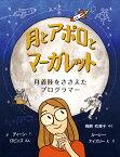 月とアポロとマーガレット 月着陸をささえたプログラマー [ ディーン・ロビンズ ]
