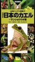 日本のカエル増補改訂 +サンショウウオ類 (山溪ハンディ図鑑) [ 松橋利光 ]