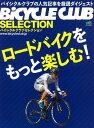 ロードバイクをもっと楽しむ! BiCYCLE CLUB SE...
