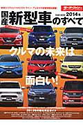【送料無料】国産新型車のすべて(2014年)