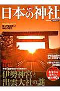 入門日本の神社