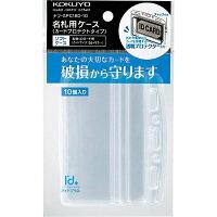 コクヨ 名刺×ID用ケース アイドプラス 10個 ナフーSPC180-10