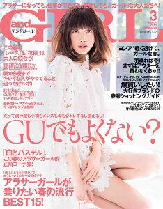 and GIRL (アンドガール) 2016年 03月号 [雑誌]
