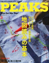 PEAKS (ピークス) 2016年 03月号 [雑誌]