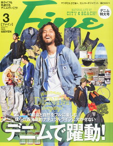 Fine (ファイン) 2016年 03月号 [雑誌]