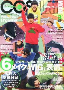 COSPLAY MODE (コスプレイモード) 2016年 03月号 [雑誌]
