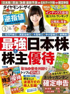 ダイヤモンド ZAi (ザイ) 2016年 03月号 [雑誌]