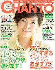 CHANTO (チャント) 2016年 03月号 [雑誌]