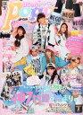 Popteen (ポップティーン) 2016年 3月号