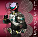 仮面ライダーバース テーマソング::Reverse/Re:birth(初回限定CD+DVD) [ 岩永洋昭&君嶋麻耶 ]