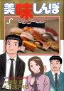【送料無料】美味しんぼ 106