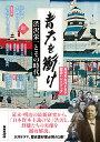 NHK大河ドラマ歴史