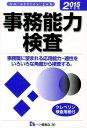【送料無料】事務能力検査(〔2015年度版〕) [ 就職試験情報研究会 ]