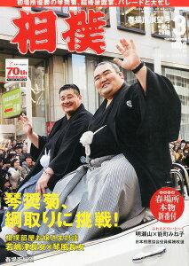 相撲 2016年 03月号 [雑誌]