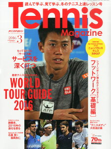 Tennis Magazine (テニスマガジン) 2016年 03月号 [雑誌]