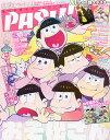 PASH!(パッシュ) 2016年 03月号 [雑誌]