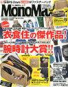 Mono Max (モノ・マックス) 2016年 3月号