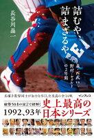 詰むや、詰まざるやーー〜1992、93年ヤクルト vs 西武 史上最高の日本シリーズ〜