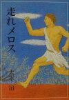 走れメロス (偕成社文庫) [ 太宰治 ]