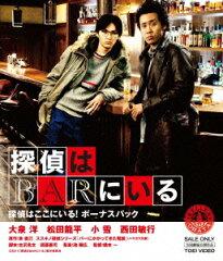 【送料無料】探偵はBARにいる[Blu-ray1枚+DVD2枚組]「探偵はここにいる!ボーナスパック」【特...