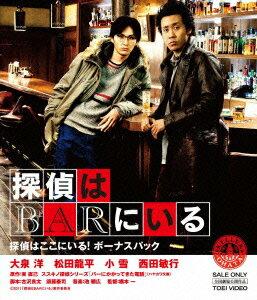 探偵はBARにいる[Blu-ray1枚+DVD2枚組]「探偵はここにいる!ボーナスパック」【特…