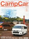 キャンプカーマガジン vol.54 2016年 03月号 [雑誌]