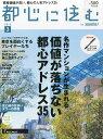 都心に住む by SUUMO (バイ スーモ) 2016年 03月号