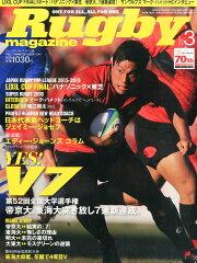 Rugby magazine (ラグビーマガジン) 2016年 03月号 [雑誌]