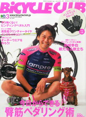 BiCYCLE CLUB (バイシクル クラブ) 2016年 03月号 [雑誌]