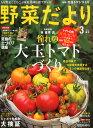 野菜だより 2016年 03月号 [雑誌]