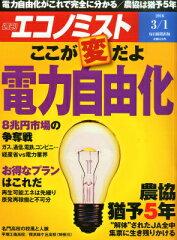 エコノミスト 2016年 3/1号 [雑誌]