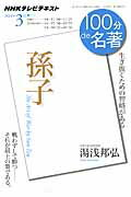 【楽天ブックスならいつでも送料無料】100分de名著(2014年3月)